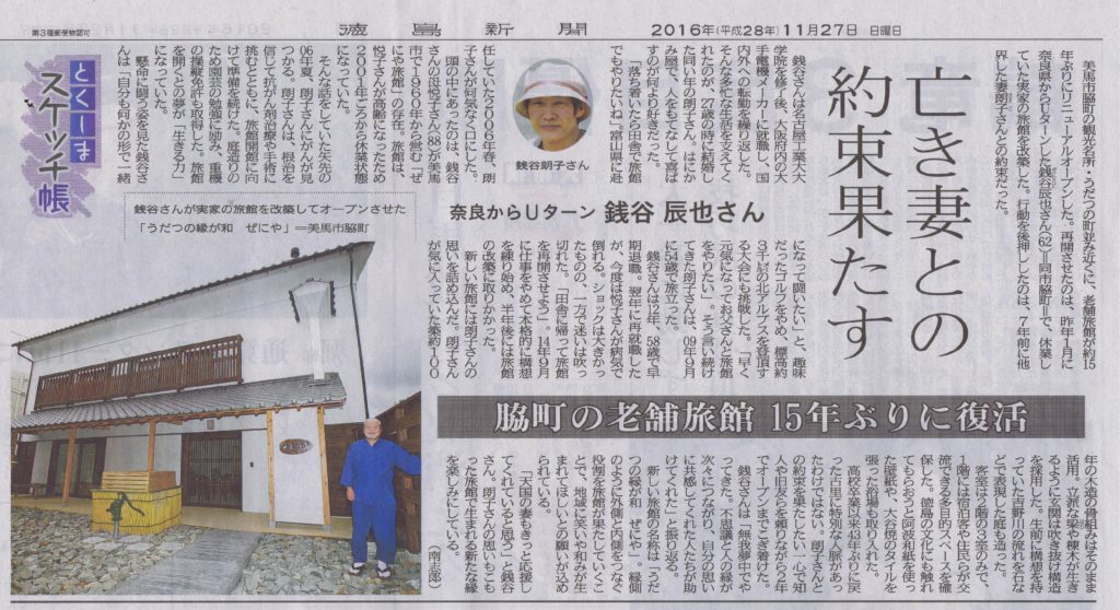 newspaper_scan01_resize